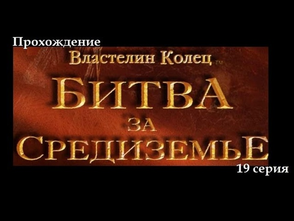 Прохождение Lord of the Rings. Battle for Middle-earth.ч19