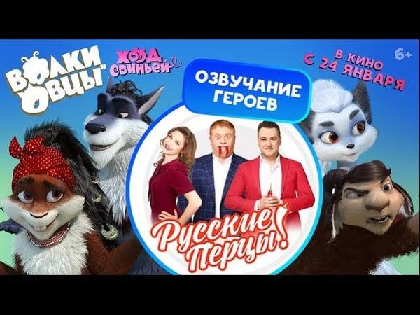 Ведущие шоу Русские Перцы озвучили героев мультфильма Волки и овцы Ход свиньёй