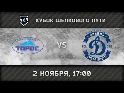 Торос (Нефтекамск) - Динамо (Санкт-Петербург)