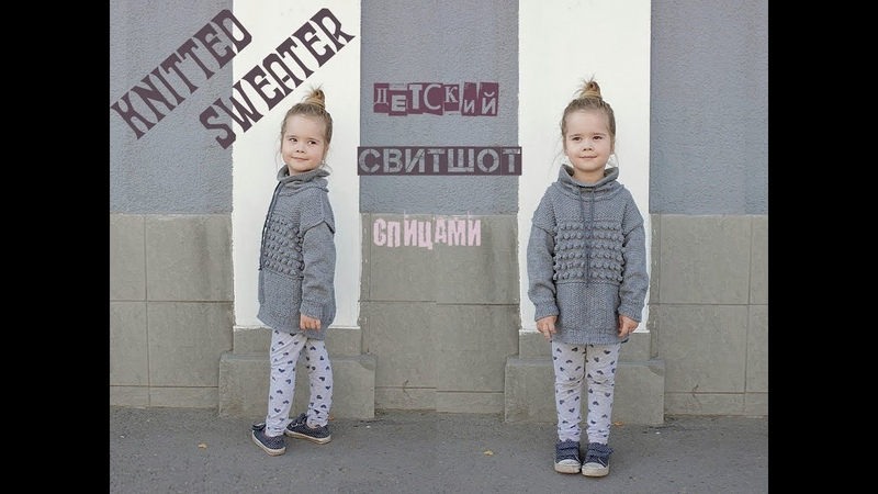 Детская кофта спицами Вязание для детей Knitted sweater