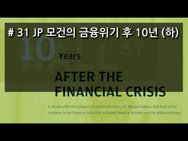 [J_TV] 31. JP 모건의 금융위기 후 10년 (하)