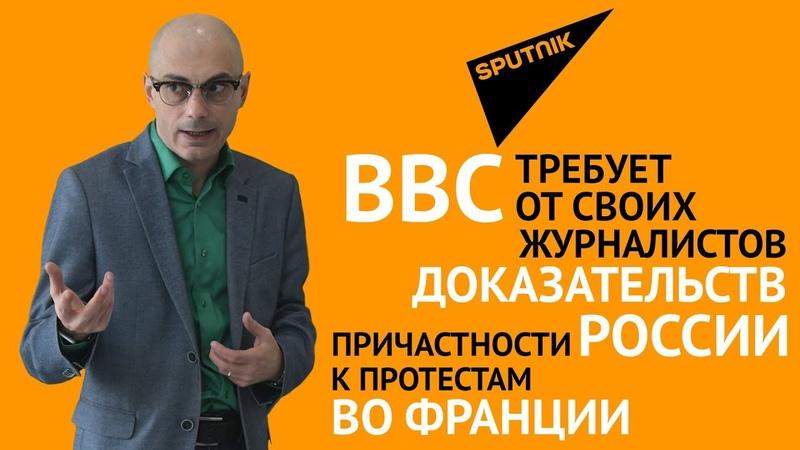 BBC требует от своих журналистов найти доказательств причастности России к протестам во Франции