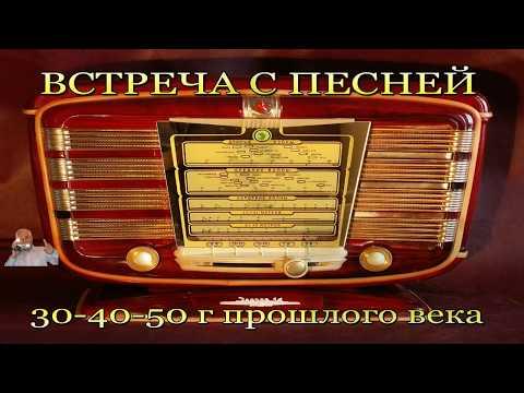 ПЕСНИ ПРОШЛЫХ ЛЕТ 30 40 50 г . сборник новинка 2018