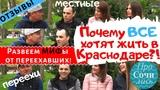 Переезд на пмж в Краснодар