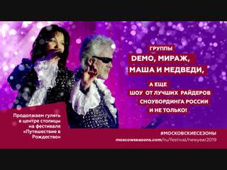 Группы DEMO, Мираж, Маша и Медведи, а еще шоу от лучших райдеров сноубординга России!