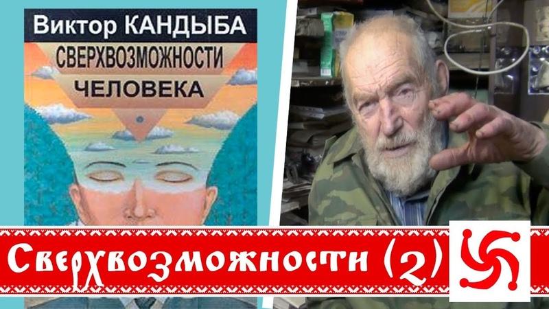Алтайский Дед пасечник. Сверхвозможности человека В. Кандыба (Часть 2).