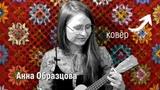 Анна Образцова приглашает на Cover ӝыт
