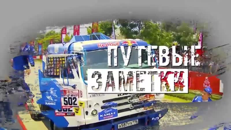 КАМАЗ-мастер на ралли «Дакар 2019» — 11-е января — Дисквалификация российского экипажа