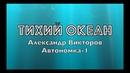 Тихий океан Александр Викторов (Автономка-1)