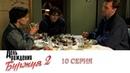 День рождения Буржуя 2   10 Серия