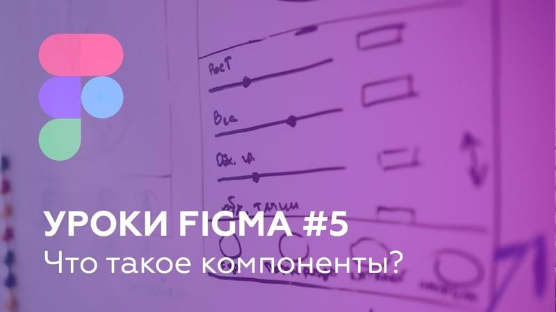 Уроки Figma 5: Что такое компоненты?