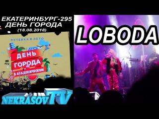 шоу NEKRASOV TV 2018. LOBODA | ЛОБОДА (Екатеринбург-295, 18.08.18, День города в Академическом) 1080p