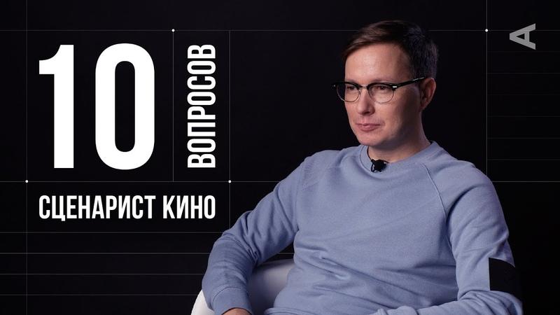 10 глупых вопросов СЦЕНАРИСТУ КИНО Николай Куликов