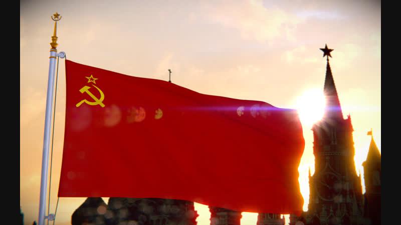 СССР в параллельной реальности Часть 2