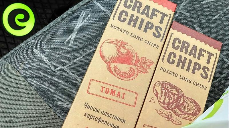 CRAFT CHIPS - Пародия на крафтовые чипсы с Евроопта