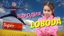 LOBODA SuperSTAR ПАРОДИЯ ДИСС НА ХЕЙТЕРОВ