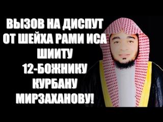 Вызов на диспут от Брата Рами Иса шиитскому 12-божнику Курбану Мирзаханову!
