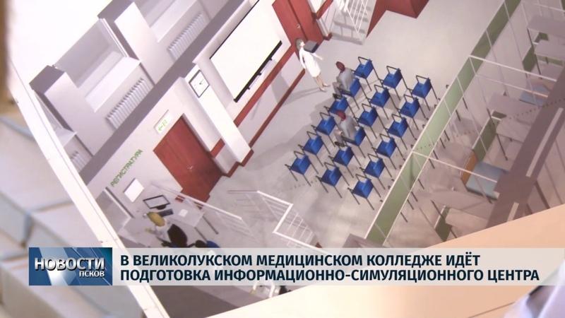 Новости Псков 02 04 2019 В Великолукском медколледже создадут информационно симуляционный центр