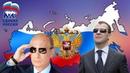 Нынешняя Власть в России Это Крайняя Форма Вранья и Лицемерия