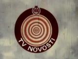 JRT TV Beograd 2 - TV novosti (špica 1970x)