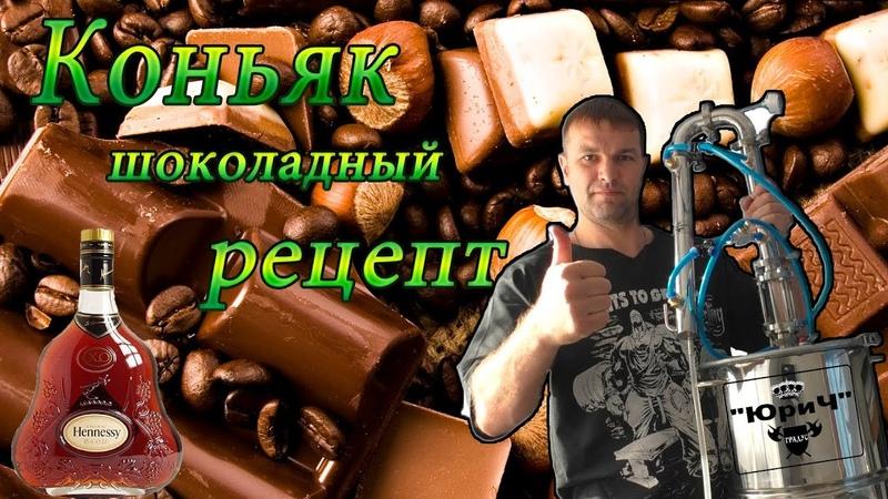 Как сделать коньяк в домашних условиях шоколадный