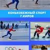 Конькобежный спорт г.Киров