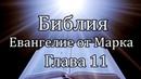 Библия Евангелие от Марка Глава 11