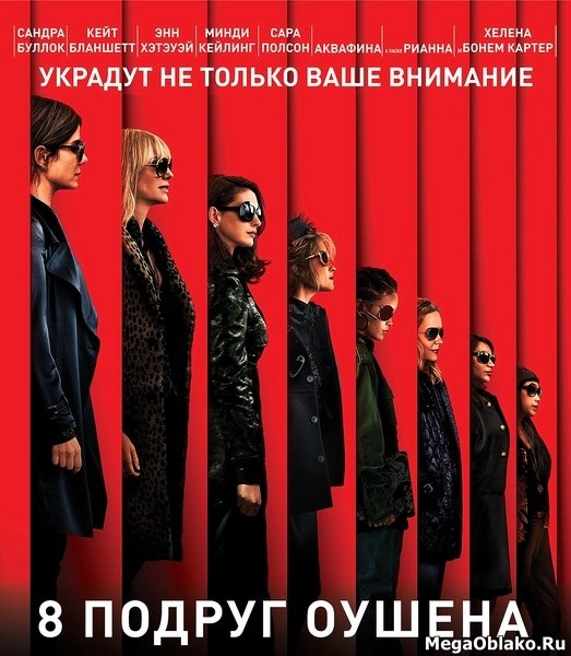 8 подруг Оушена / Ocean's Eight (2018/WEB-DL/WEB-DLRip)