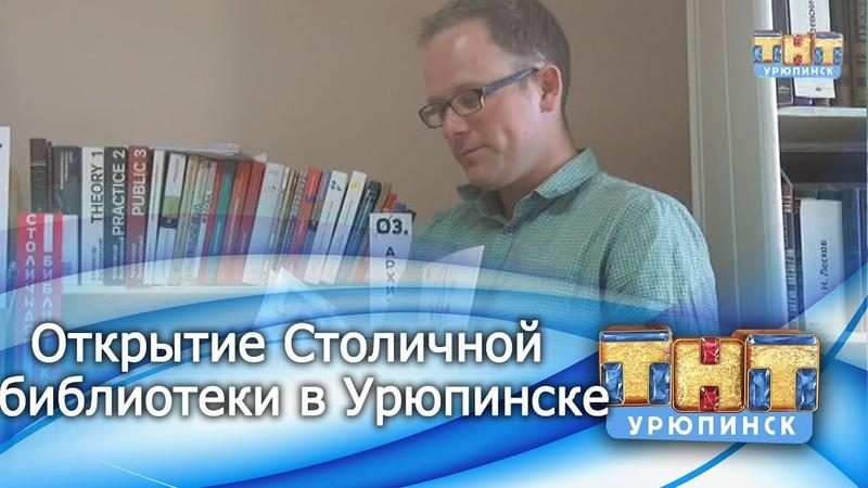 Открытие Столичной библиотеки в Урюпинске