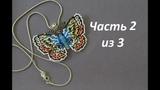 Бабочка из бисера. Часть 2 из 3. Бисероплетение. Мастер класс