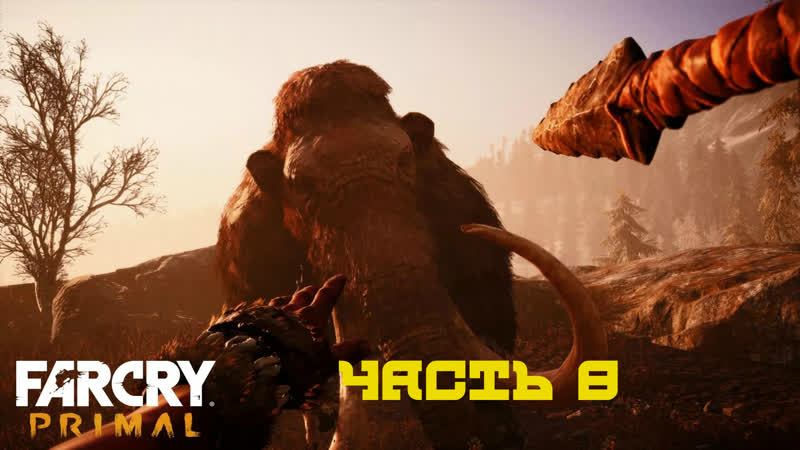Far Cry Primal часть 8 летсплей letsplay FarCryPrimal