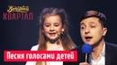 Страна, которой будут гордиться наши дети - Финальная песня   Новый Вечерний Квартал 2019