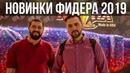 НОВИНКИ ФИДЕРА 2019 Самый полный обзор с выставки ОиР на Руси РОЗЫГРЫШ ПРИЗОВ