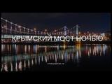 Крымский мост онлайн сегодня ночью 2018. Видеосъёмка из авто расстояние от самого начала до конца
