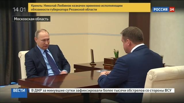 Новости на Россия 24 • Врио рязанского губернатора стал единоросс Николай Любимов