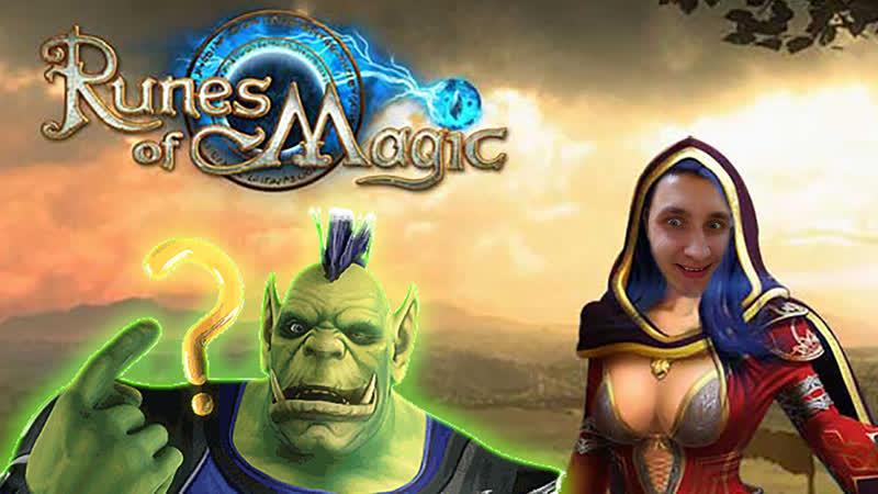 Обзор недомморпг просто украденный движок с WOW Runes of Magic: The Fantasy MMORPG (Free-to-Play)
