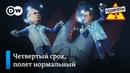 Путин и Медведев в сказке об освоении бюджета на Луне Заповедник выпуск 52 сюжет 2