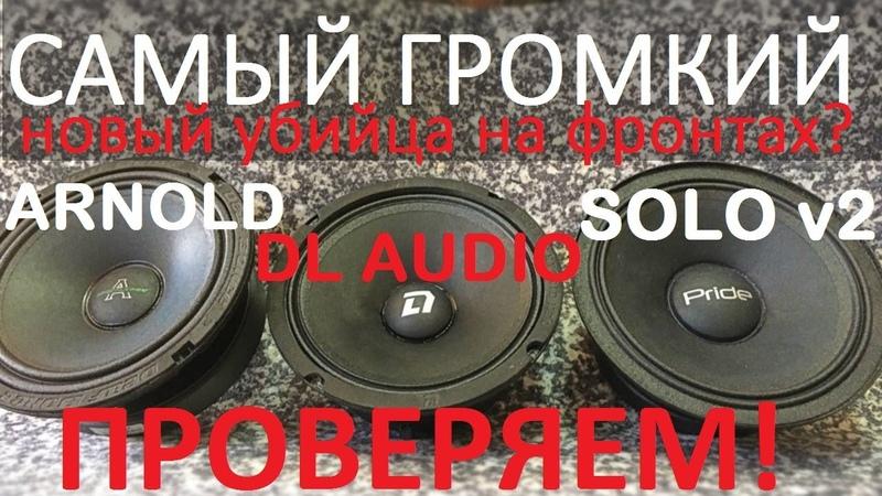 Новый король громких калиток DL Audio Phoenix Hybrid Neo 165 VS Pride SOLOv2 VS DEAF BONCE ARNOLD.