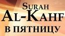 ВКЛЮЧАЙТЕ СУРУ «АЛЬ КАХФ» В ПЯТНИЦУ - ПРОЩАЕТСЯ ГРЕХИ МЕЖДУ ДВУМЯ ПЯТНИЦАМИ, АЛЛАХ ДАЕТ НУР