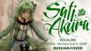 [VOCALOID RUS] Machine Gun (Cover by Sati Akura)