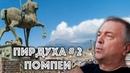 ПОМПЕИ В МОГИЛЬНОМ ПРАХЕ / ПИРДУХА 2 / ЗАУГЛОМ