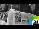 В Казахстане хранится выпуск газеты от 22 июня 1941 года