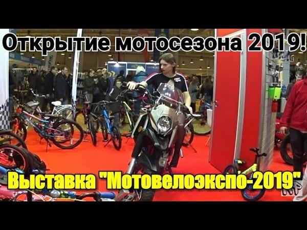 Выставка Мотовелоэкспо-2019 – Открытие мотосезона 2019!