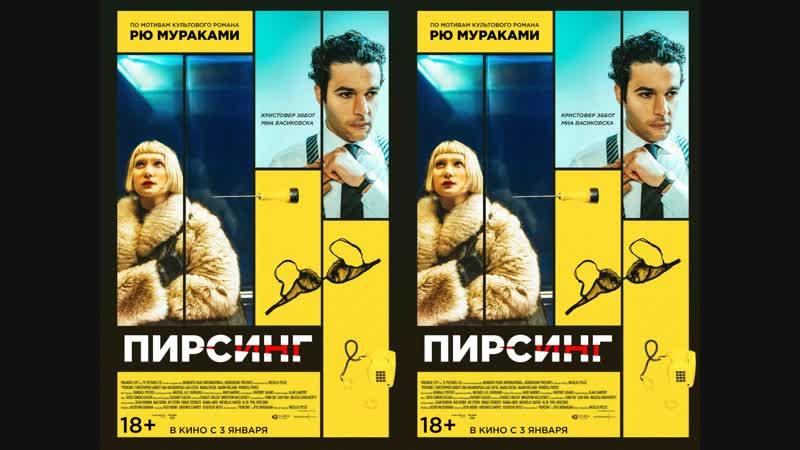 Пирсинг 2019 Смотреть Русский трейлер 2019 (18 ) - Piercing, 2018_(VIDEOLENT.RU)