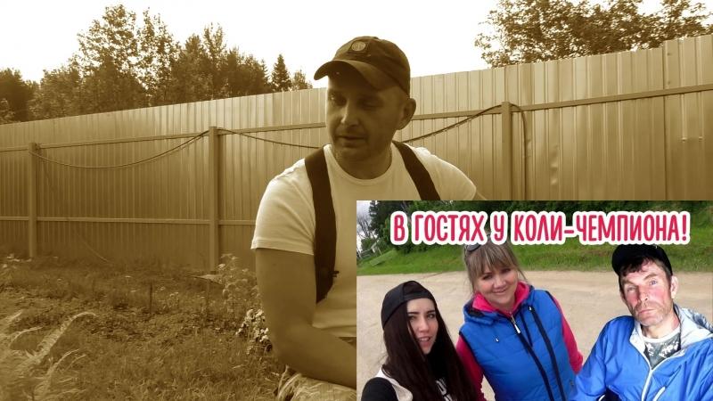 Пересохраненное видео: Дмитрий Мусихин обобрал Колю-Чемпиона