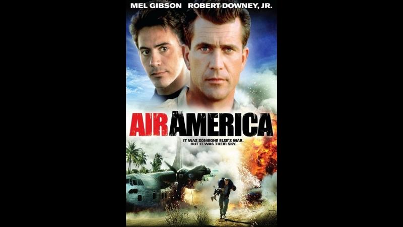 Авиакомпания Эйр Америка Air America (1990) Гаврилов,качество HD,релиз от STUDIO №1 !