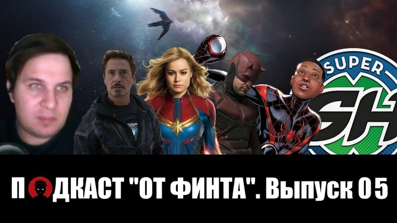 От Финта - подкаст Выпуск 05 Мстители 4, Капитан Марвел, Сорвиголова feat. SuperHero.Su