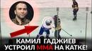 Камил Гаджиев показал мастер класс на льду