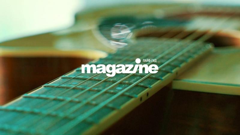 ЛАЙФ-MUSIC от лайф-гида Magazine. Видеоотчёт.