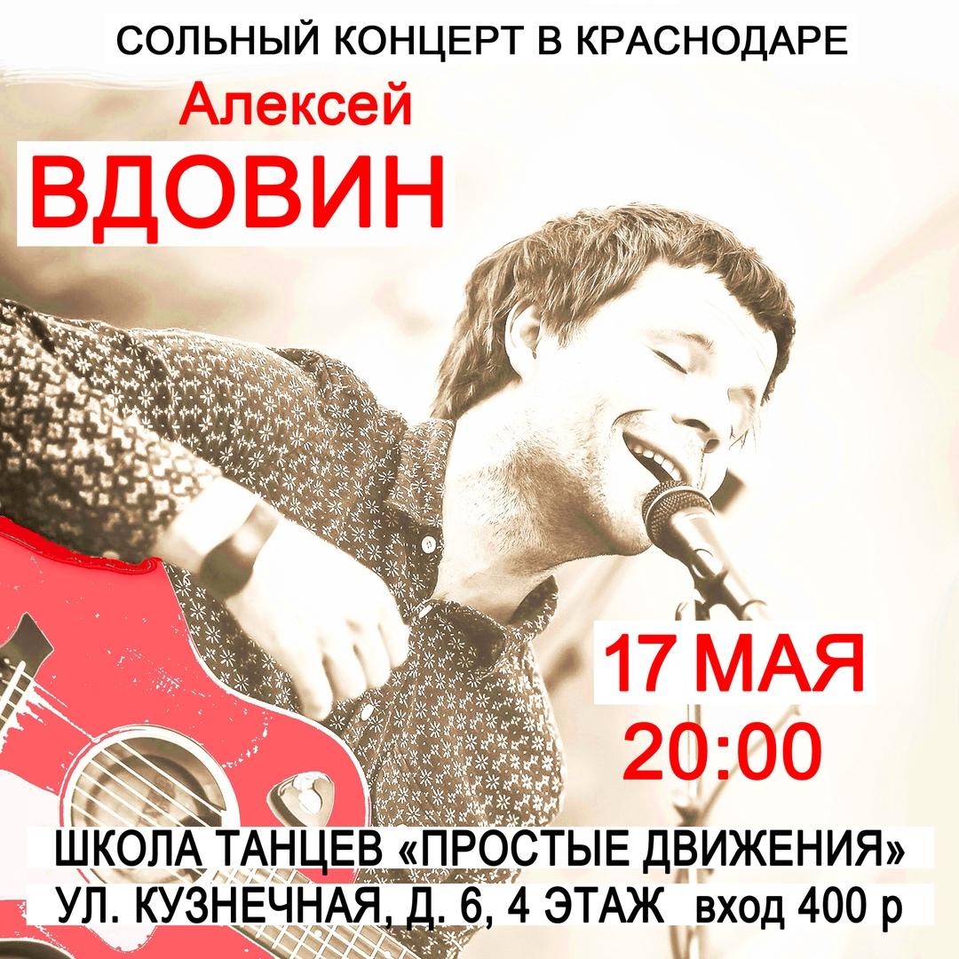 Афиша Краснодар Алексей ВДОВИН в Краснодаре 17 мая 2019